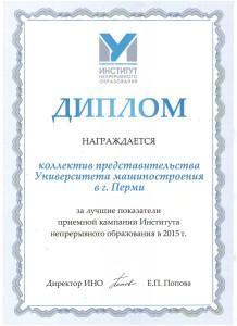 Диплом Представительства в г.Перми за лучшие показатели приёмной компании в 2015 году