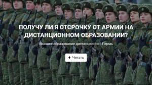 otsrochka-ot-armii