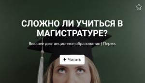 slozhno-li-uchitsia-v-magistrature