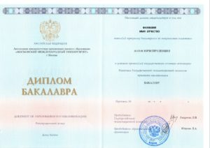 Образец диплома Московского Международного Университета