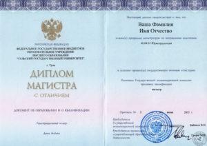 Диплом магистра государственного образца