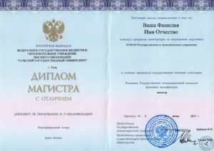 Диплом магистратуры Государственное и муниципальное управление