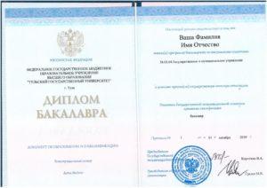 Диплом бакалавра Государственное и муниципальное управление
