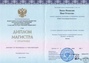 Диплом магистратуры Техносферная безопасность