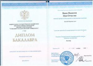 Диплом бакалавра Торговое дело
