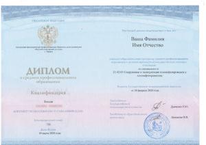 Диплом Сооружение и эксплуатация газонефтепроводов и газонефтехранилищ