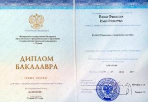 Диплом высшего образования Управление в технических системах