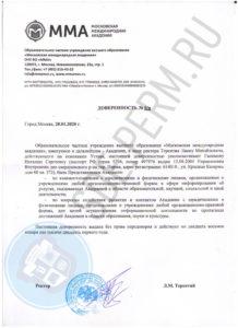 Доверенность официального представителя Московской Международной Академии