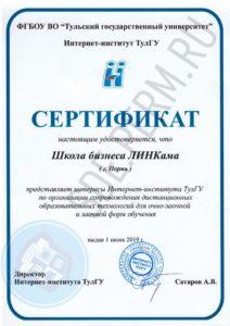 Официальный партнер Тульского государственного университета