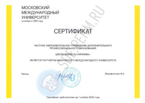 Сертификат официального представителя Московского международного университета