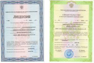 Высший инженерный колледж лицензия и аккредитация