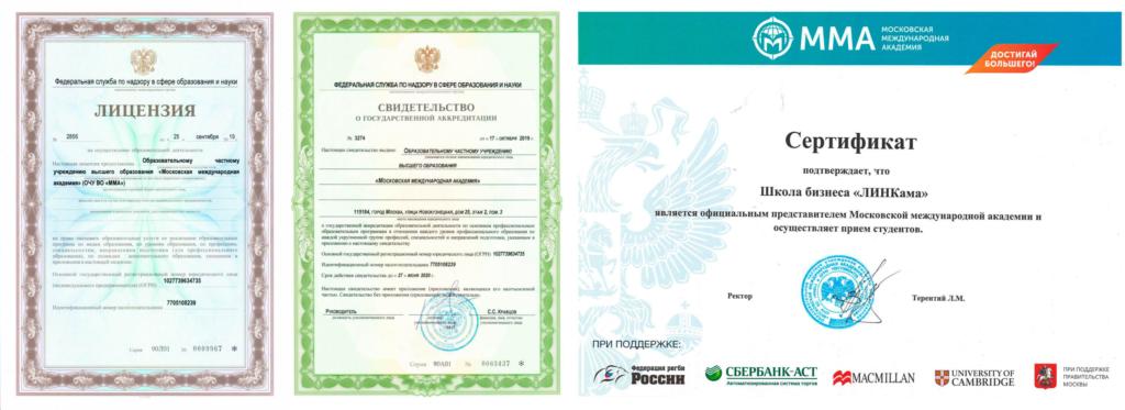 ММА лицензия аккредитация сертификат партнера